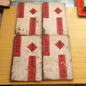 诗经白话注解 4册8卷全.包邮