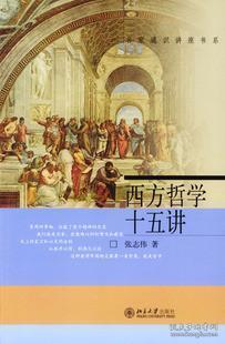 西方哲学十五讲