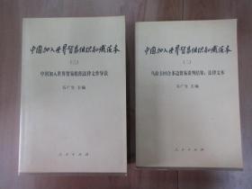 中國加入世界貿易組織知識讀本 (2、3) 共2本合售   詳見圖片