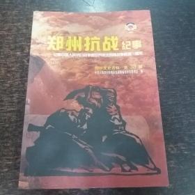 郑州抗战纪事 郑州文史资料第38辑