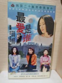 光盘,韩国二十集青春偶像剧,最爱是谁,20碟装