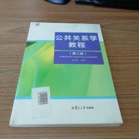 公共关系学教程(第2版)