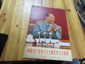 中国共产党第十次全国代表大会特辑