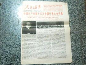 人民海军报 1997年9月13日  1-4版  中国共产党第十五次全国代表大会开幕