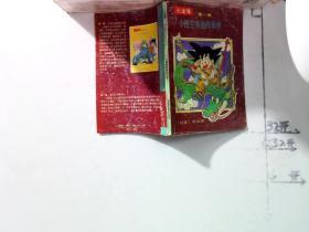 七龙珠 第一集 小悟空和他的伙伴