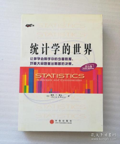 统计学的世界