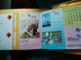 中国移动运城分公司新春纪念册(含明信片30张、虎年日历,过年的故事、运城风光)