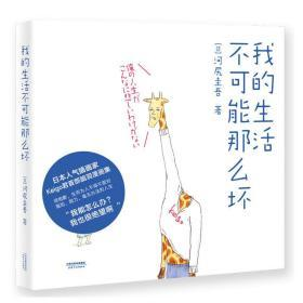 我的生活不可能那么坏(脑洞!脱力!尴尬!毫无办法……红遍全球社交网络的日本人气插画家、脑洞漫画鼻祖Keigo君来到中国啦!)