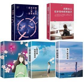 5册女生读物 幸福的女人 心有大爱幸福自然来女人的活法优雅的女人在岁月中修养自己男人来自火星女人来自金星女生为什么穷书籍