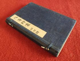 稀见1915年日本汉诗集,印谱手打印谱《介寿诗丛 附梧邨印谱》1函2册册