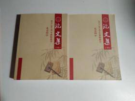 北京四中2012-2013学年教师教学论文集(上册)+北京四中2013-2014学年教师教学论文集(下册)《两册合售》