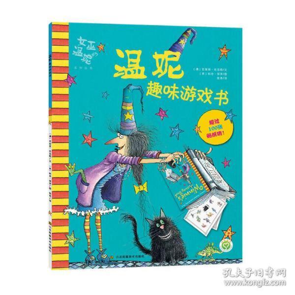 女巫温妮-温妮趣味贴纸书
