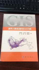 城市人群活动时空GIS分析(精装)
