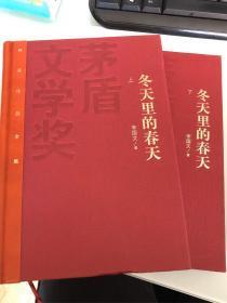《冬天里的春天》茅盾文学奖得主李国文签名钤印,精装,两本一套红茅