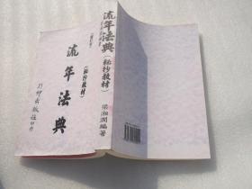增订本流年法典(包邮)