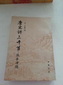 唐宋诗三千首-瀛奎律髓(影印本)