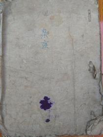 李必传手抄《杂症》医本(25个筒子页)