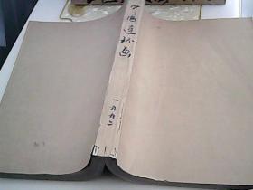 1992年 中国连环画 1-12缺第七册  11册合售