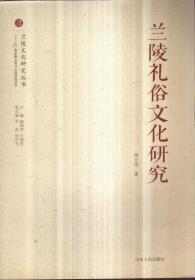 兰陵礼俗文化研究