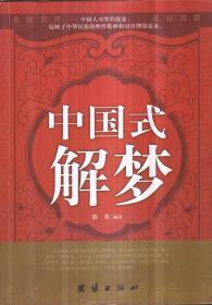 中国式解梦