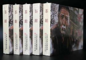 茶馆(水墨版)32开平装全1册