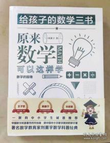 原来数学可以这样学:马先生谈算学数学趣味数学的园地(套装全三册)刘薰宇