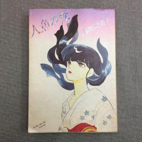 人鱼の森 日文原版