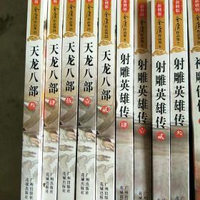 金庸全集新修版36册全