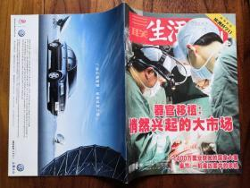 三联生活周刊2004 38