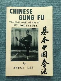 英文97年原版  李小龙原著《基本中国拳法》bruce lee