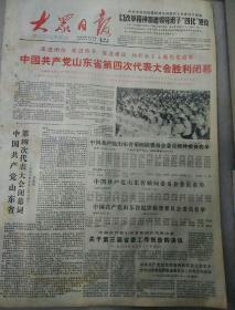 大众日报1983年7月22日(4开四版);山东省第四次代表大会闭幕;吕剧音乐的创新之路;
