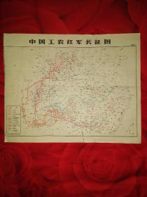 解放战争时期《中国工农红军长征地图》