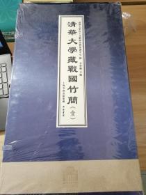 清華大學藏戰國竹簡(壹)