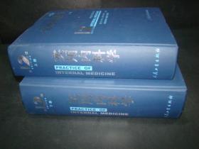 第12版 實用內科學(上、下冊一套兩本合售) 封面書脊開裂 書角輕微磨損