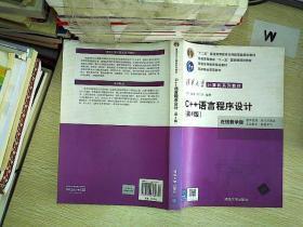 C++语言程序设计(第4版)   ....