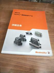 魏德米勒 重载接插件产品 详细目录