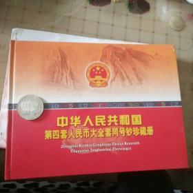 第四套人民币大全套同号钞珍藏册