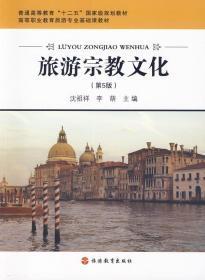 旅游宗教文化(第5版)/高等职业教育旅游专业基础课教材