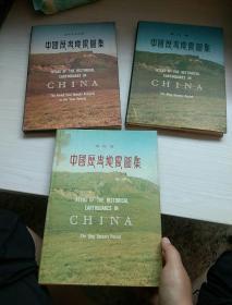 中国历史地震图集(远古至元时期)+中国历史地震图集 明时期+中国历史地震图集(清时期)3本合售