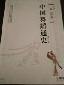 中国舞蹈通史·秦汉卷