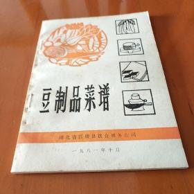 豆制品菜谱