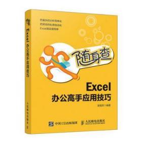 随身查Excel办公高手应用技巧