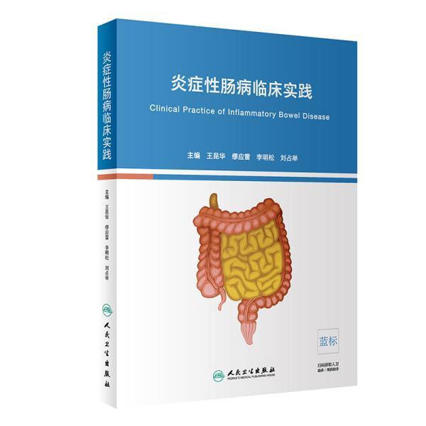 炎症性肠病临床实践