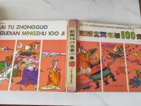 彩图中国古典名著100集