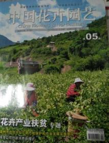 中国花卉园艺2019年5期