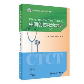 【非二手 按此标题为准】 中国创伤救治培训(中国医师协会系列培训教材)