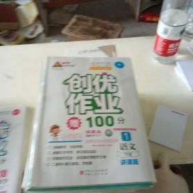 创优作业100分语文一年级下册