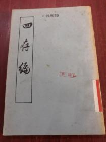 四存�(�^藏)