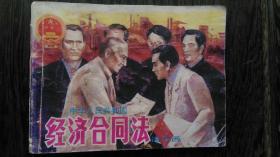 中华人民共和国经济合同法连环画