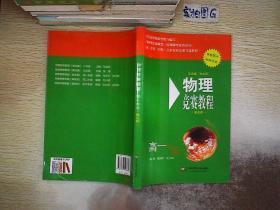 物理竞赛教程(第五版) 高一年级